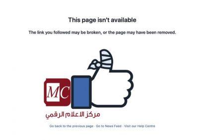 فيسبوك يحذف الصفحة المزيّفة لوزير الخارجية العراقي