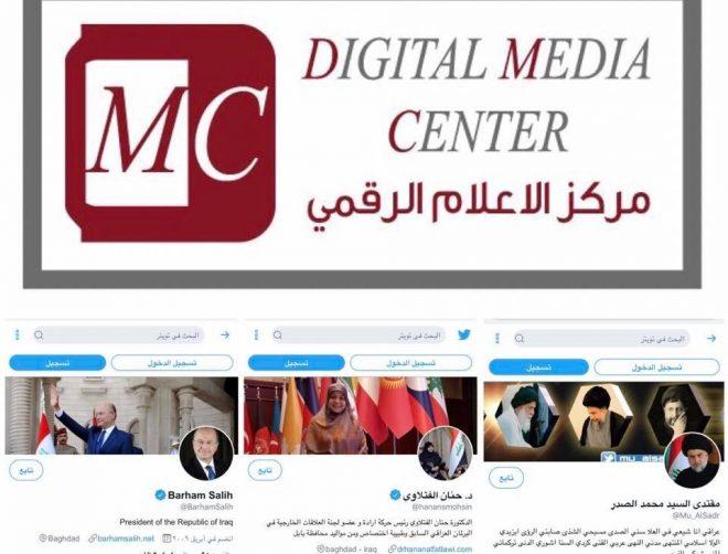 مركز الاعلام الرقمي يكشف عن حسابات السياسيين العراقيين الاعلى تفاعلاً في تويتر، والصدر يتصدر القائمة