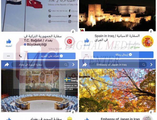مركز الاعلام الرقمي يكشف عن صفحات البعثات الدبلوماسية الاكثر تفاعلا في العراق