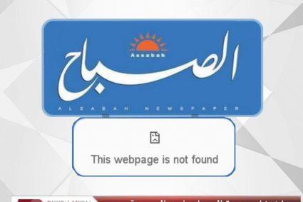 اختفاء جريدة الصباح شبه الرسمية من الشبكة العنكبوتية