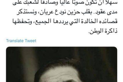 تغريدة الرئيس برهم في تعزية الشاعر عريان هي الاكثر تفاعلاً في العراق