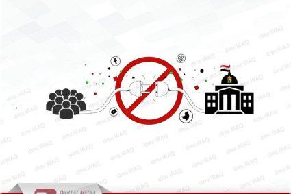 مركز الاعلام الرقمي : المنصات الرقمية للمؤسسات الرسمية تفتقر للتفاعل مع الجمهور