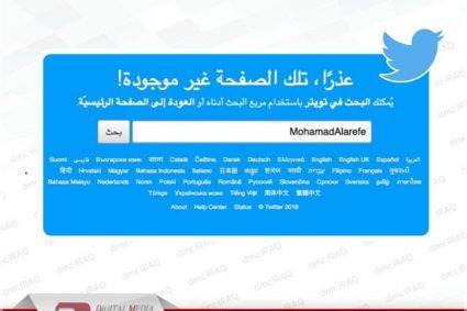 اختفاء مفاجئ لحساب الداعية السعودي العريفي على تويتر