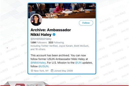 السفيرة هالي تتخلى عن حسابها على تويتر استجابة للقوانين الامريكية