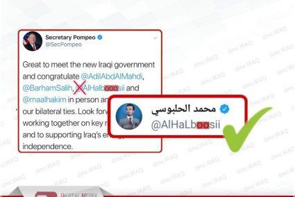 وزير الخارجية الامريكي يعتمد حسابا مزيفا للحلبوسي على تويتر