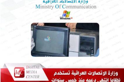 وزارة الاتصالات تستخدم نظاما انتهى دعمه منذ خمس سنوات