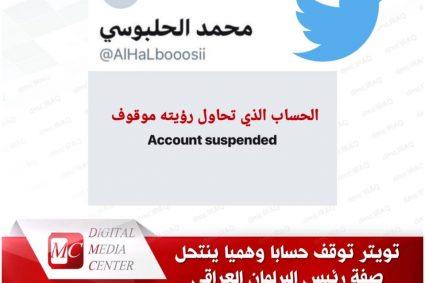 تويتر توقف حسابا وهميا ينتحل صفة رئيس البرلمان العراقي