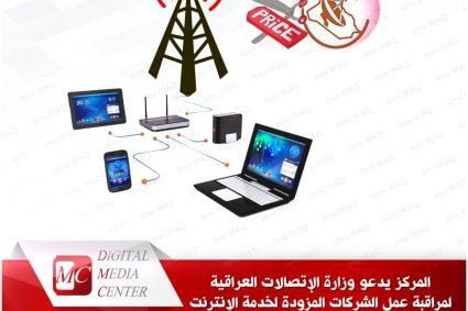 مركز الاعلام الرقمي يدعو وزارة الاتصالات لمراقبة عمل الشركات المزودة للخدمة