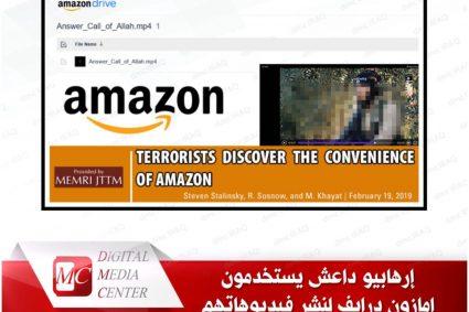 ارهابيو داعش يستخدمون امازون درايف لنشر فيديوهاتهم