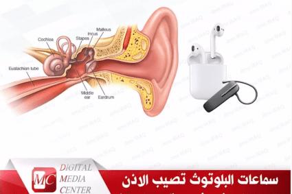 خبر تسبب سماعة البلوتوث بالسرطان غير مؤكد علميا