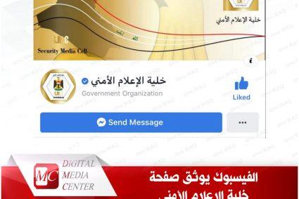 الفيسبوك يوّثق صفحة خلية الاعلام الامني