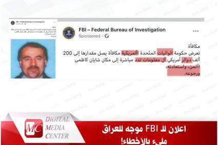 اعلان للـFBI موجه للعراق مليء بالاخطاء