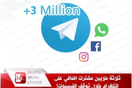 ثلاثة ملايين مشترك اضافي في التيلغرام خلال توقف الفيسبوك