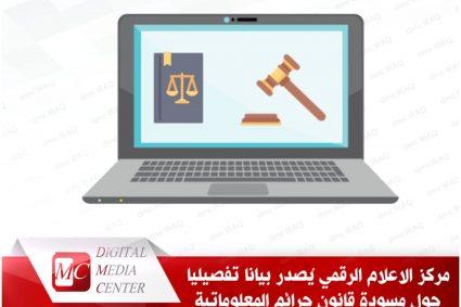 مركز الاعلام الرقمي يُصدر بيانا تفصيليا حول مسودة قانون جرائم المعلوماتية