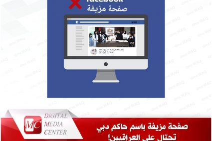 صفحة مزيفة باسم حاكم دبي تحتال على العراقيين