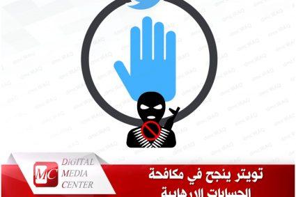 تويتر ينجح في مكافحة الحسابات الارهابية
