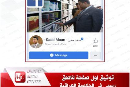 توثيق اول صفحة لناطق رسمي في الحكومة العراقية