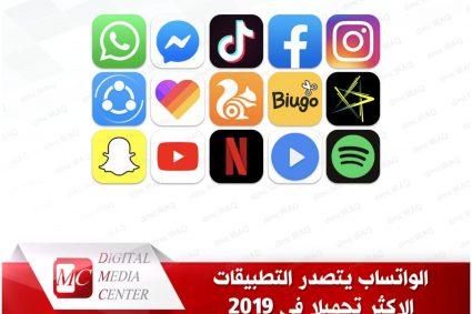 الواتساب يتصدر التطبيقات الاكثر تحميلا في 2019