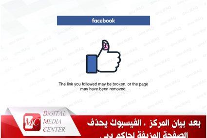 الفيسبوك يحذف الصفحة المزيفة لحاكم دبي