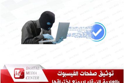 توثيق صفحات الفيسبوك بالعلامة الزرقاء لايمنع اختراقها