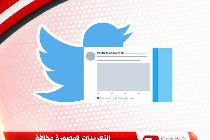 التغريدات المصورة للسياسيين مخالفة لمعايير النشر في تويتر