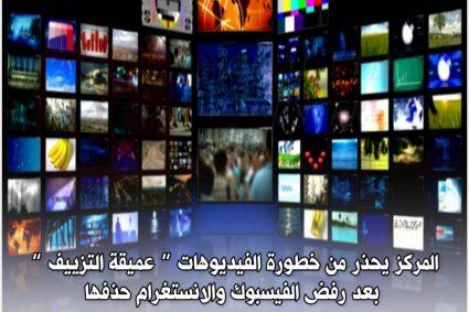 """مركز الإعلام الرقمي يحذر من خطورة الفيديوهات """" عميقةالتزييف """" بعد رفض الفيسبوك والانستغرام حذفها"""