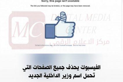 الفيسبوك يحذف الصفحة الرسمية لوزير الداخلية العراقي