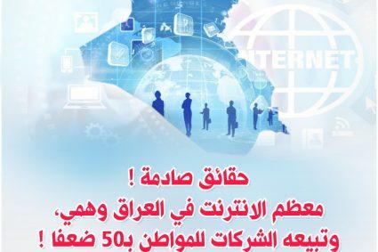 حقائق صادمة ! معظم الانترنت في العراق وهمي، وتبيعه الشركات للمواطن بـ50 ضعف سعره