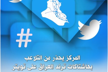 مركز الاعلام الرقمي يحذر من التلاعب بهاشتاكات ترند العراق على تويتر