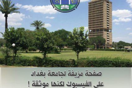 صفحة مزيفة لجامعة بغداد على الفيسبوك لكنها موثقة !