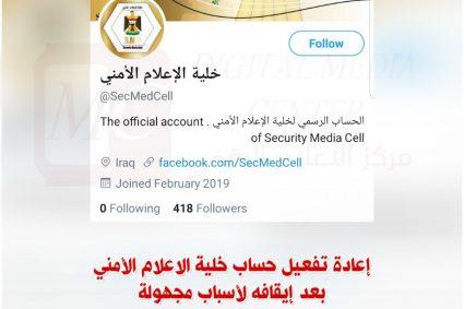 تويتر يعيد تفعيل حساب خلية الاعلام الامني بعد إيقافه لأسباب مجهولة
