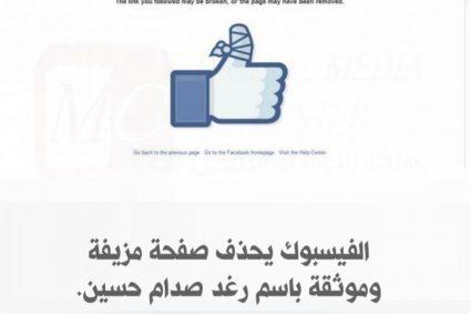 الفيسبوك يحذف صفحة مزيفة وموثقة باسم رغد صدام حسين
