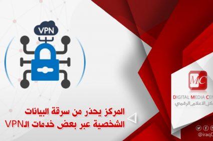 مركز الاعلام الرقمي يحذر من سرقة البيانات الشخصية عبر بعض خدمات الـVPN