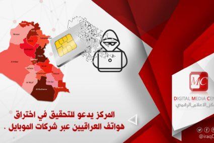 مركز الاعلام الرقمي يدعو للتحقيق في اختراق هواتف العراقيين عبر شركات الموبايل