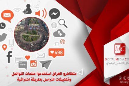 متظاهرو العراق استخدموا منصات التواصل و تطبيقات التراسل بطريقة احترافية