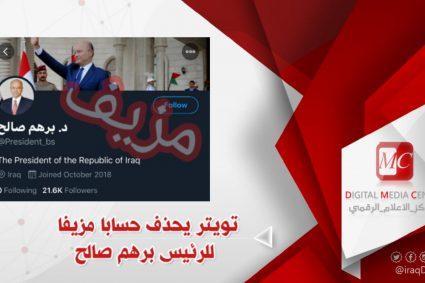 تويتر يحذف حساباً مزيفاً لرئيس جمهورية العراق
