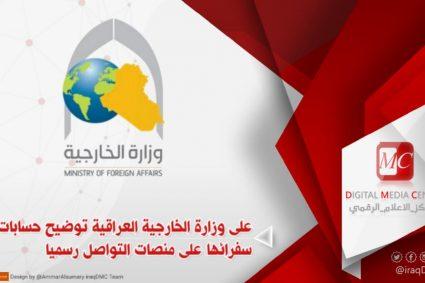 على وزارة الخارجية توضيح حسابات سفرائها على منصات التواصل رسميا