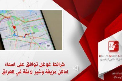 غوغل توافق على اسماء اماكن مزيفة وغير لائقة في خرائطها بالعراق
