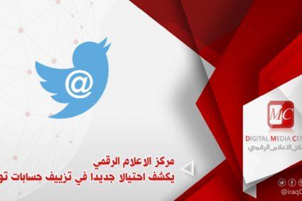 مركز الاعلام الرقمي يُنبه الى احتيال جديد في تزييف حسابات تويتر