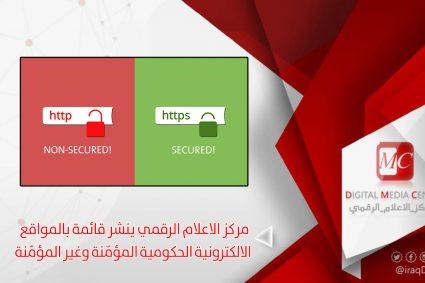 مركز الاعلام الرقمي ينشر قائمة بالمواقع الالكترونية الحكومية المؤمّنة وغير المؤمّنة