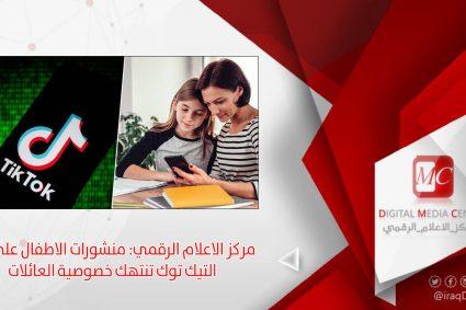 منشورات الاطفال على التيك توك تنتهك خصوصية العائلات