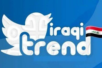 اضافة اسم العراق على قائمة المتداول في تويتر