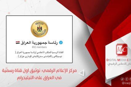 توثيق اول قناة رسمية في العراق على  التيليجرام