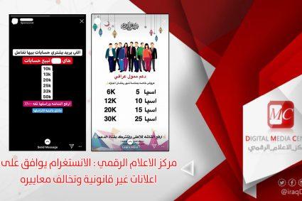 الانستغرام يوافق على اعلانات غير قانونية وتخالف معاييره