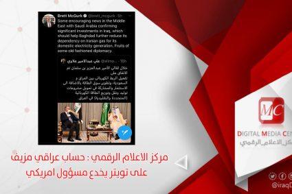 حساب عراقي مزيف على تويتر يخدع مسؤول امريكي