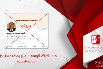 تويتر يحذف حساب وزير المالية المزيف