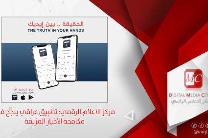مركز الإعلام الرقمي: تطبيق عراقي ينجح في مكافحة الأخبار المزيفة
