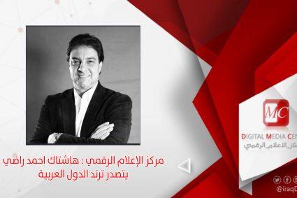 هاشتاك احمد راضي يتصدر ترند الدول العربية