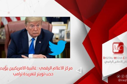 غالبية الامريكيين يؤيدون حجب تويتر لتغريدة ترامب