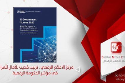 ترتيب مُخيب للآمال للعراق في مؤشر الحكومة الرقمية